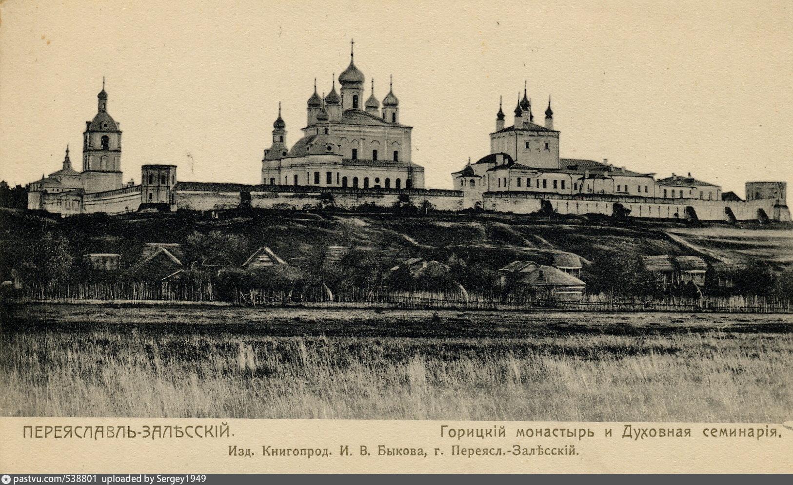 Картинки, переславль-залесский в старой открытке