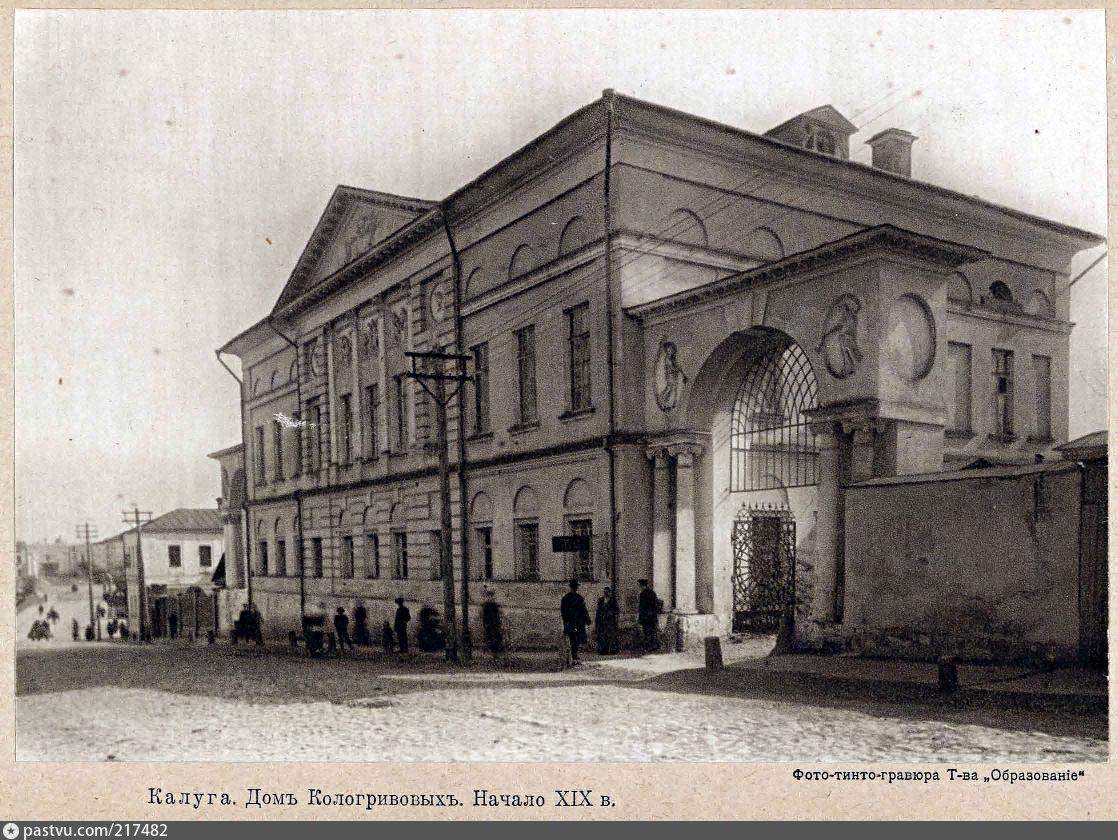 ниже изображение дом кологривовых в москве фото наше время никуда