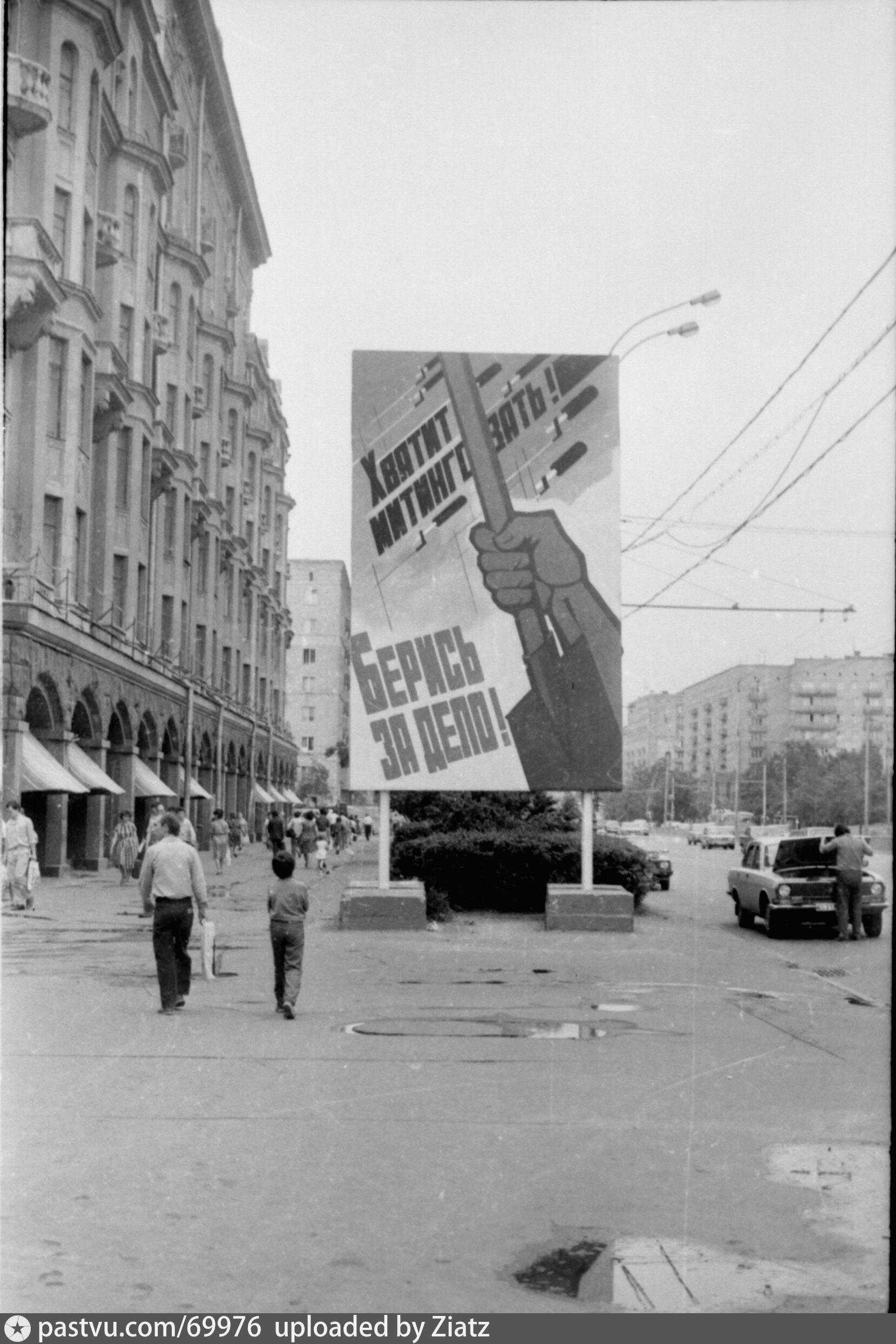 Постеры на кутузовском проспекте еще были