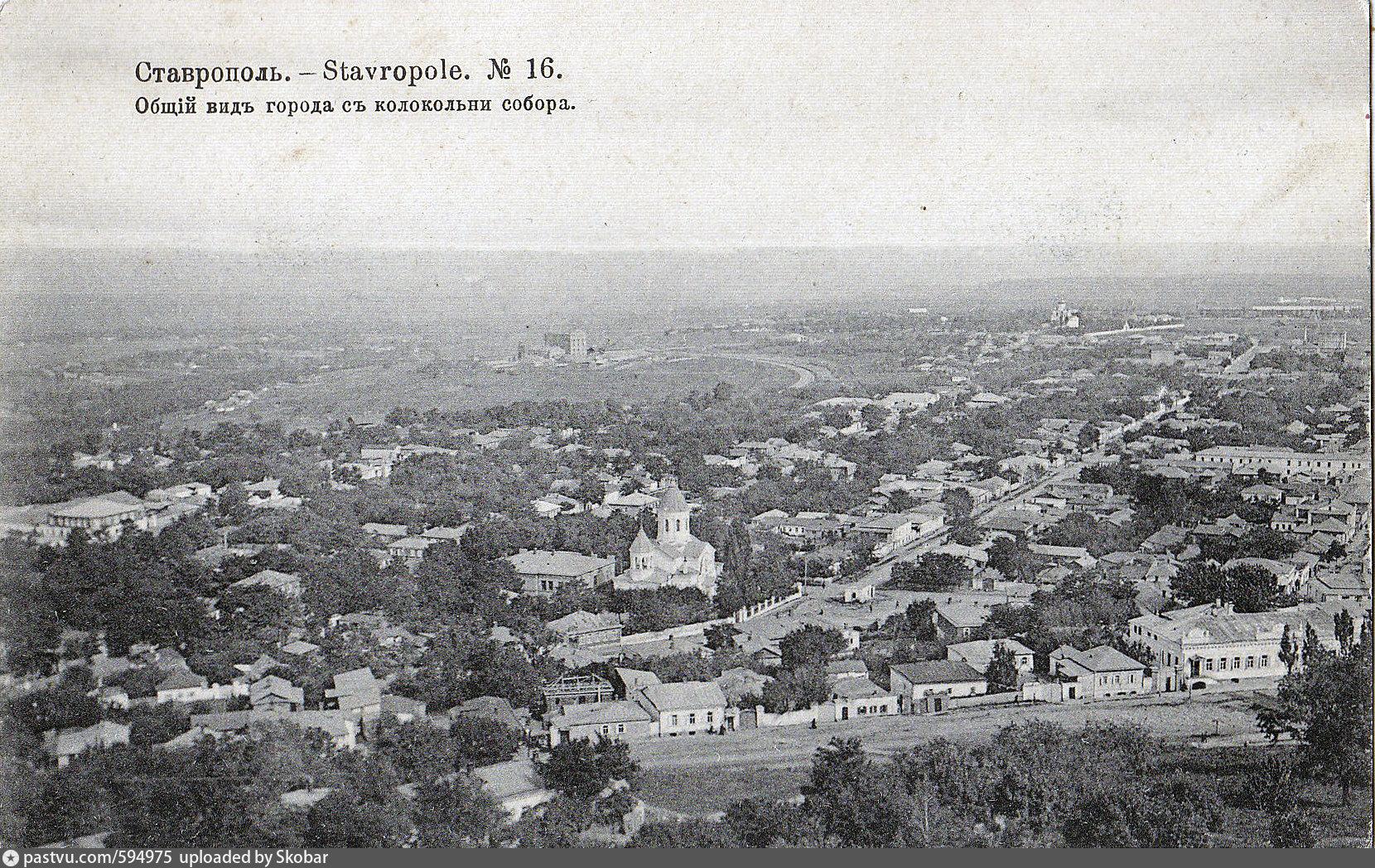 Ставрополь фото старого города 8