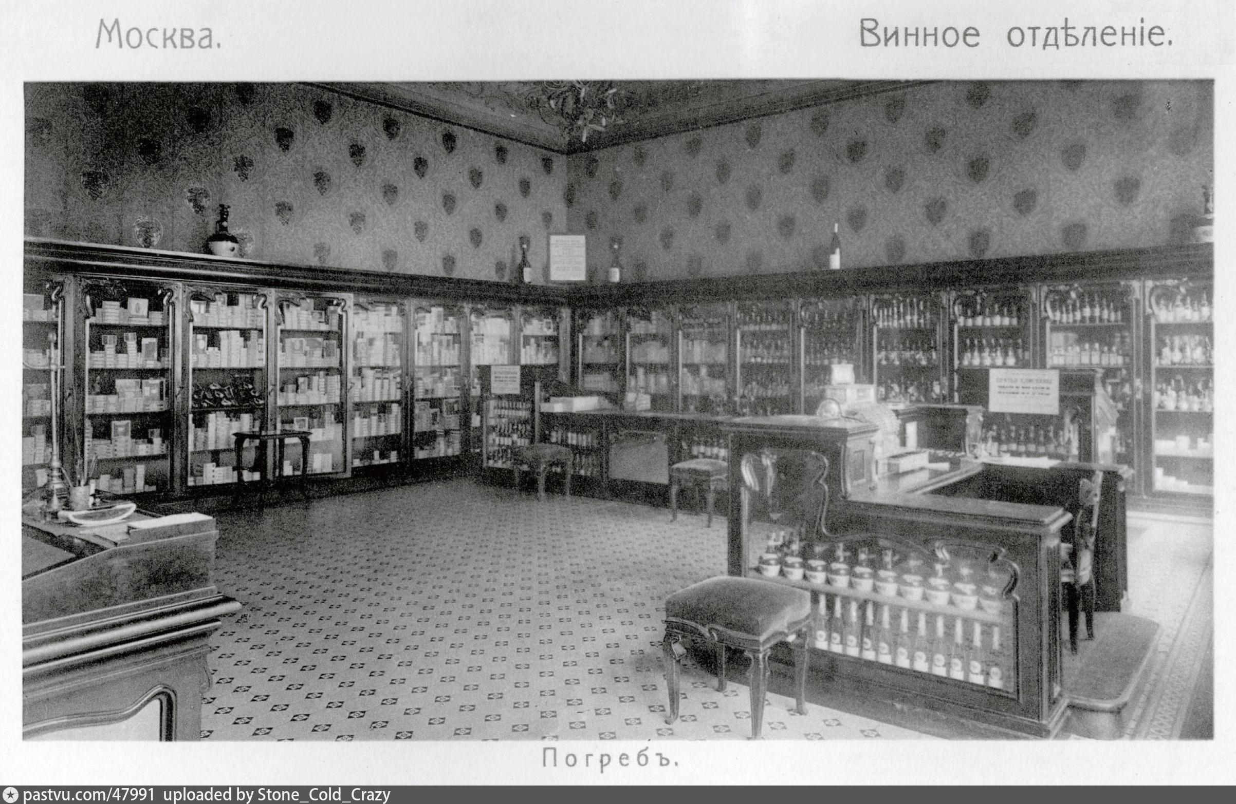 Фото 1910 – 1913гг. Торговый дом Елисеевых. Винное отделение. Погреб.