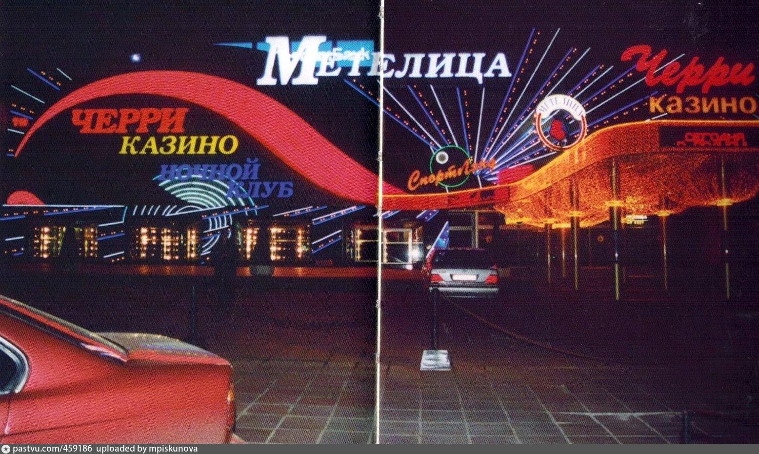 казино метелица москва в 90 х адрес