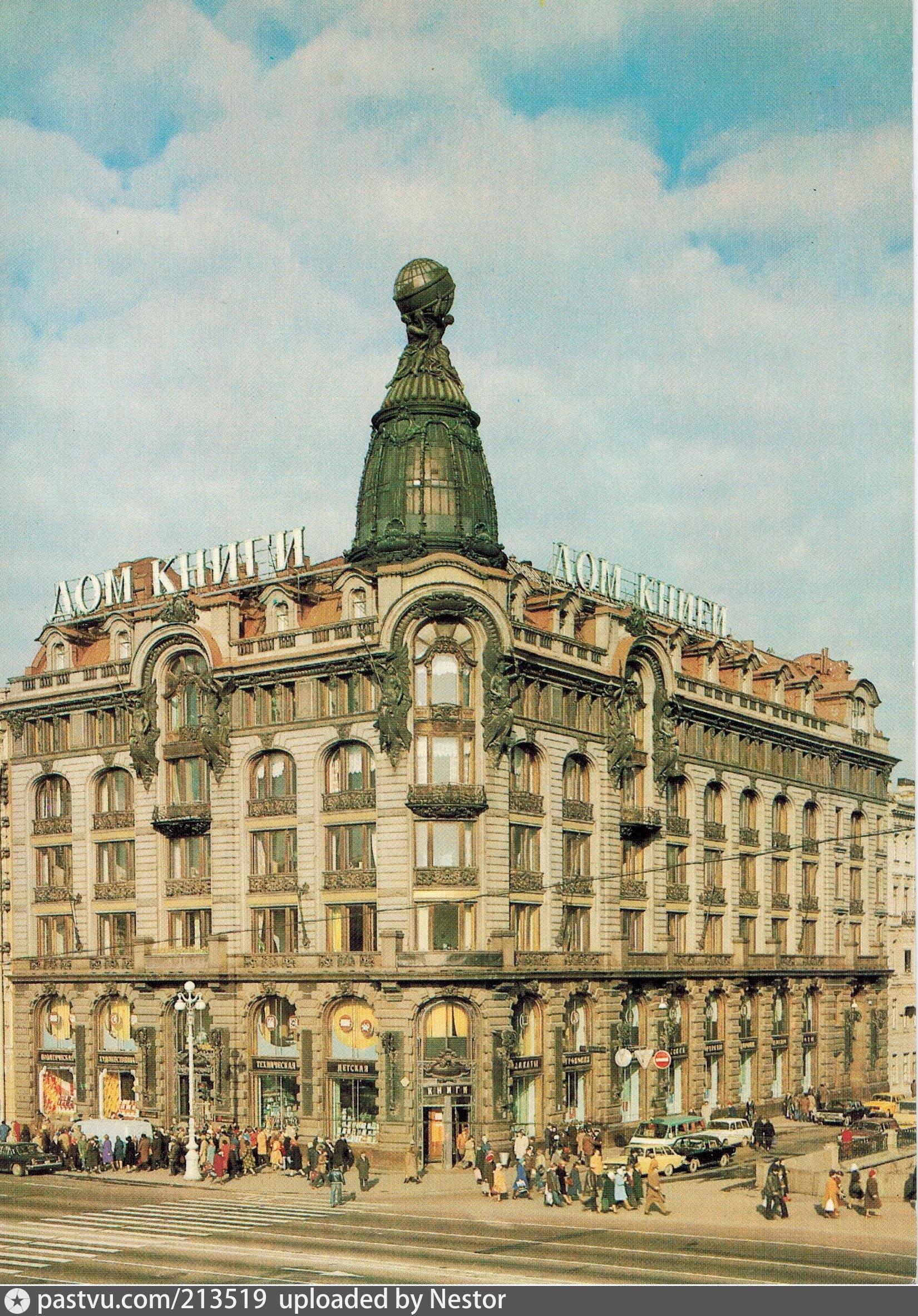 Открытки из санкт-петербурга дом книги, картинки