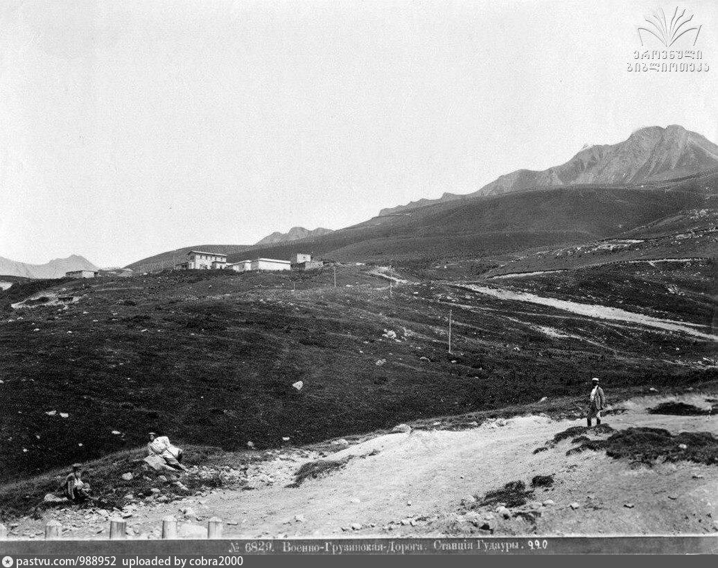 Дореволюционные фото военно грузинской дороги