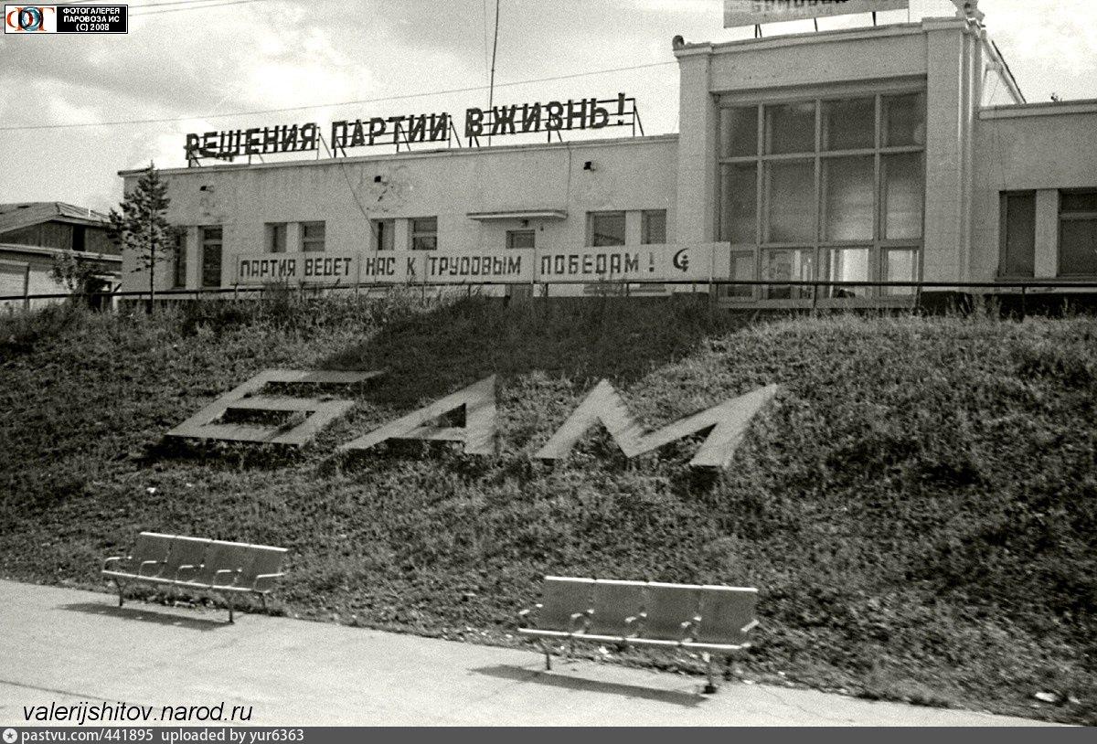 прошлом году фотографии старого вокзала тынды отмечал, что деле