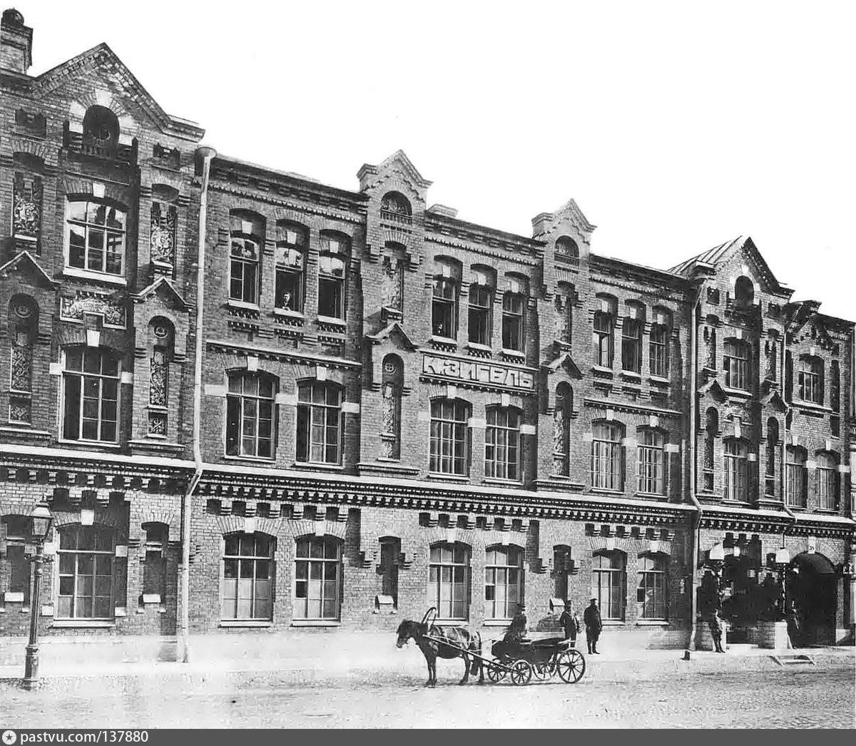 Фотография 1890г. Механический завод К. Б. Зигеля.