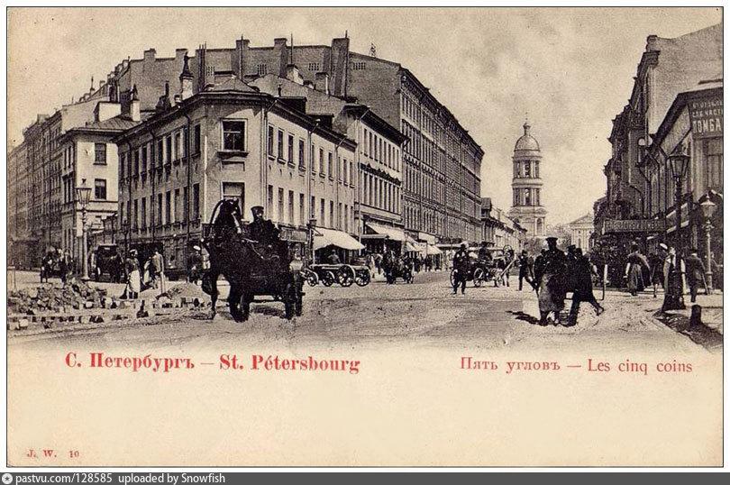 1900—1902 Пять углов