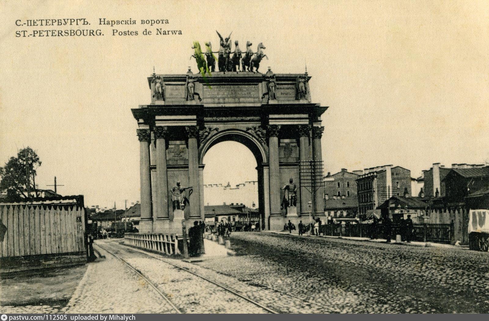 открытки нарвские ворота особая линия ладони