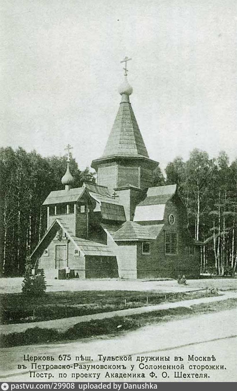 Фотография 1916г.