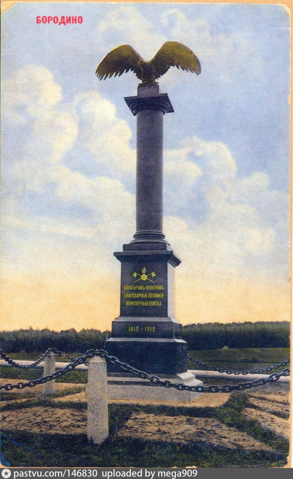 Открытки блестящие, памятники на поле бородино открытки до 1917г выпуска