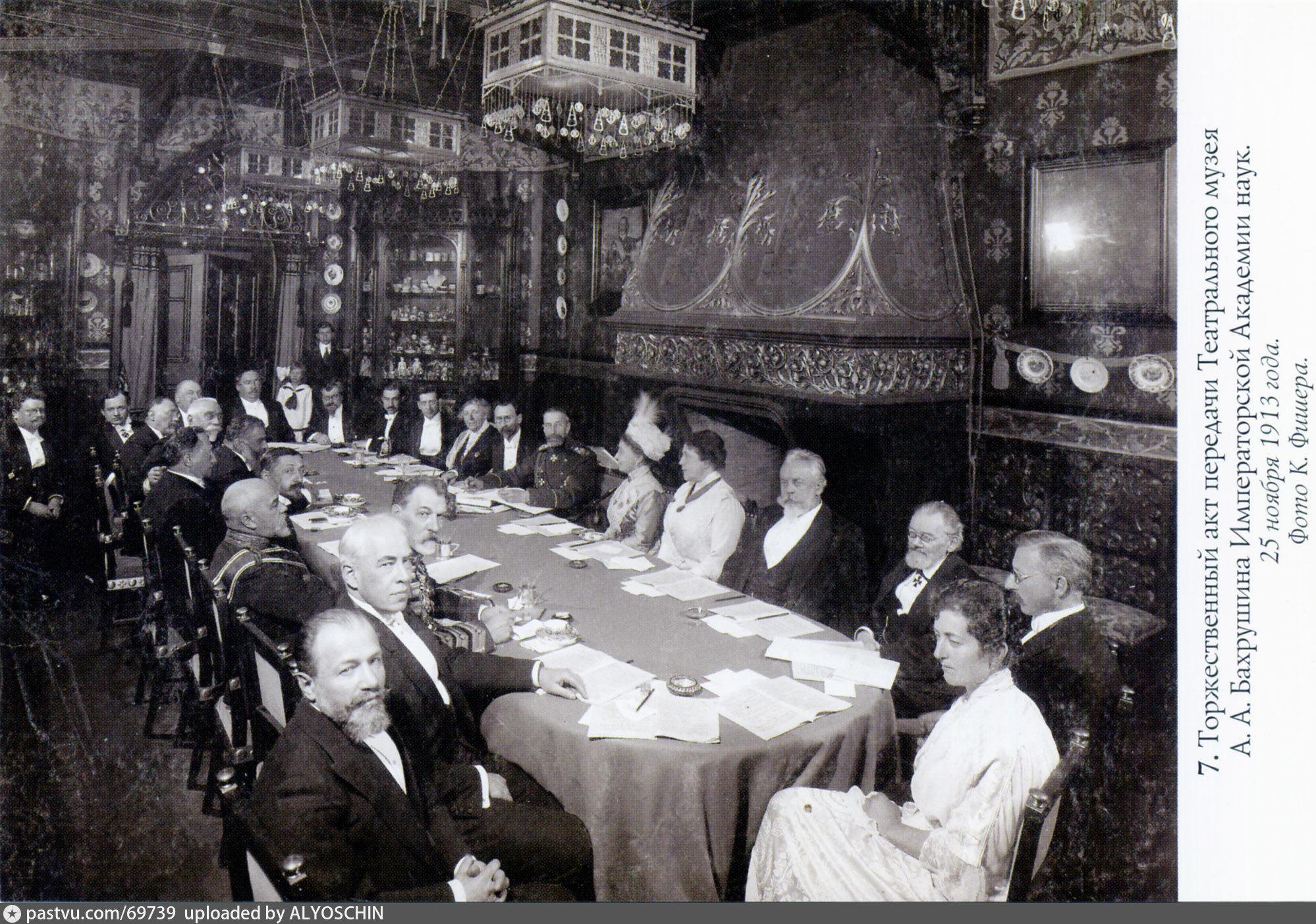 Торжественный акт передачи Музея собранного А.А. Бахрушиным Российской имп. Академии Наук в 1913 году.