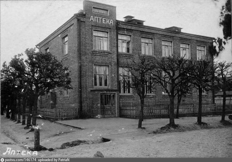 Фото аптеки 1934 года.