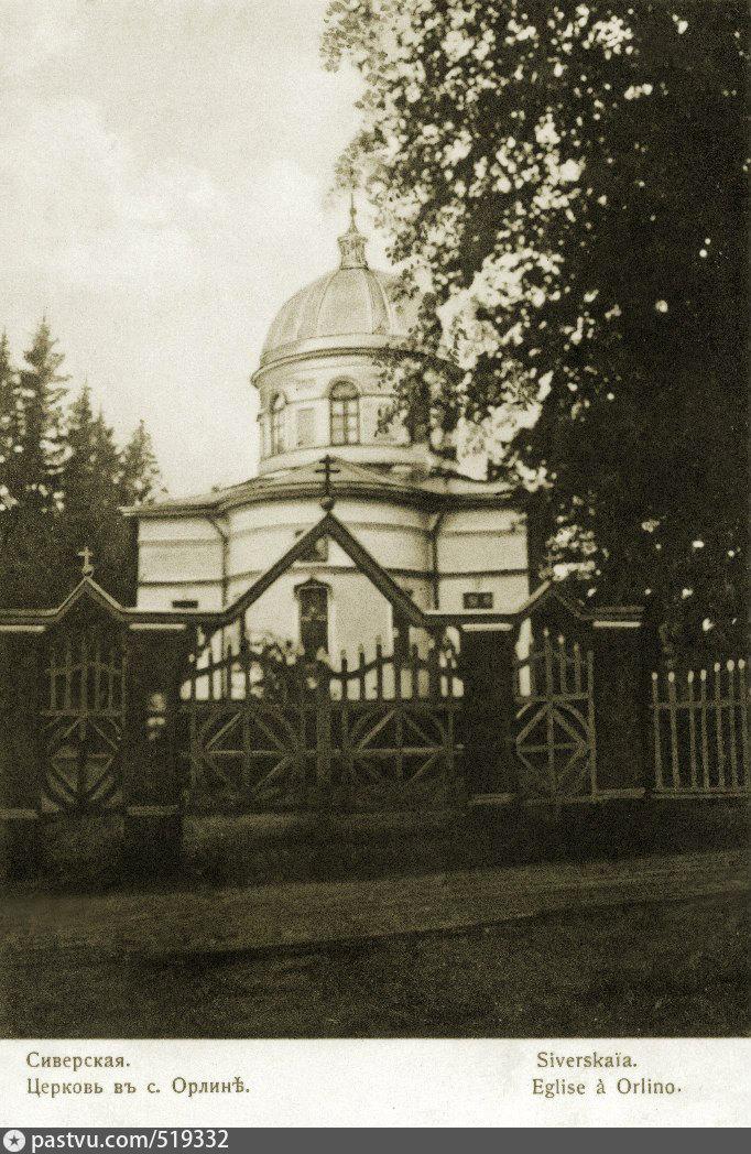 Орлино исторические фотографии