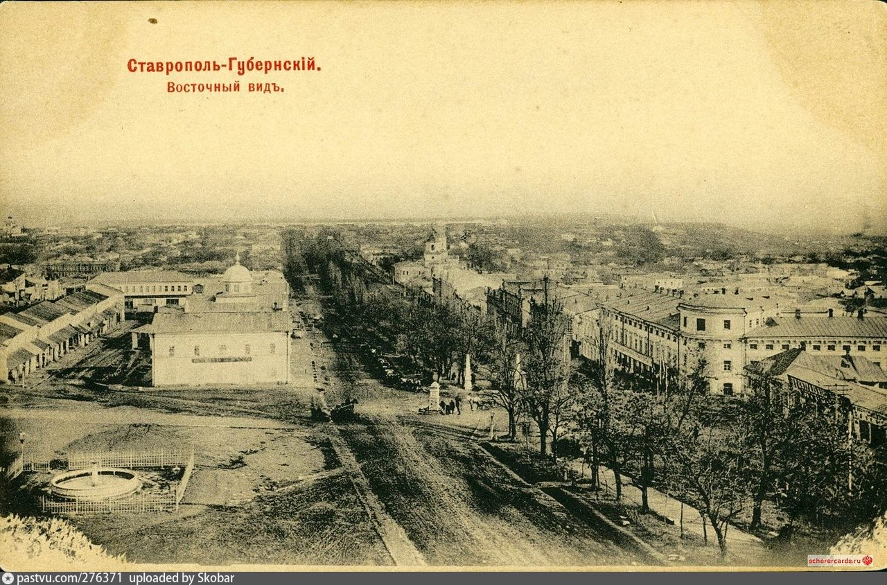 Ставрополь фото старого города 2