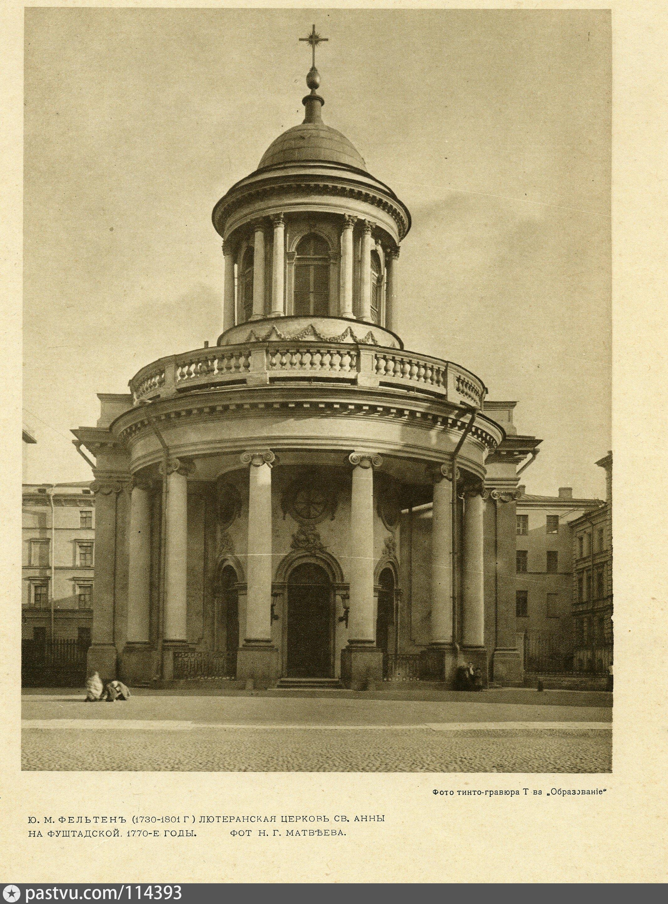 Фото 1910 – 1915 гг. Северный фасад.