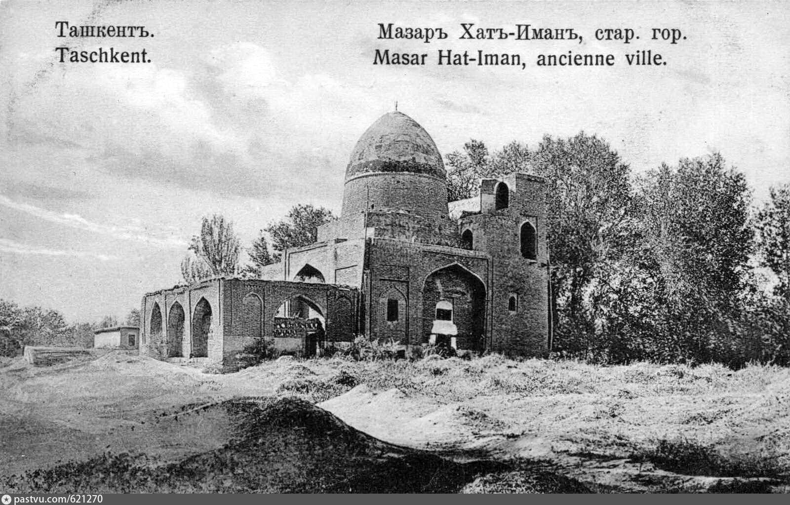 Алайский базар Ташкент  advantourcom