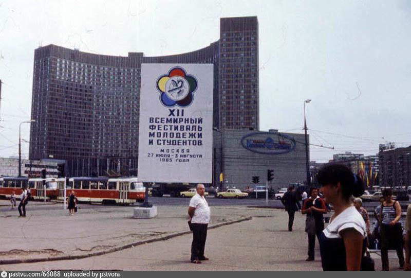 Фестиваль молодежи 1985