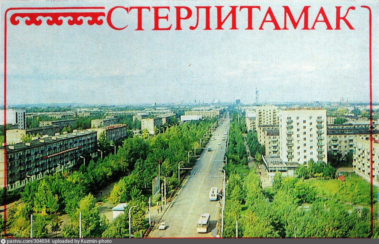 Стерлитамак открытки