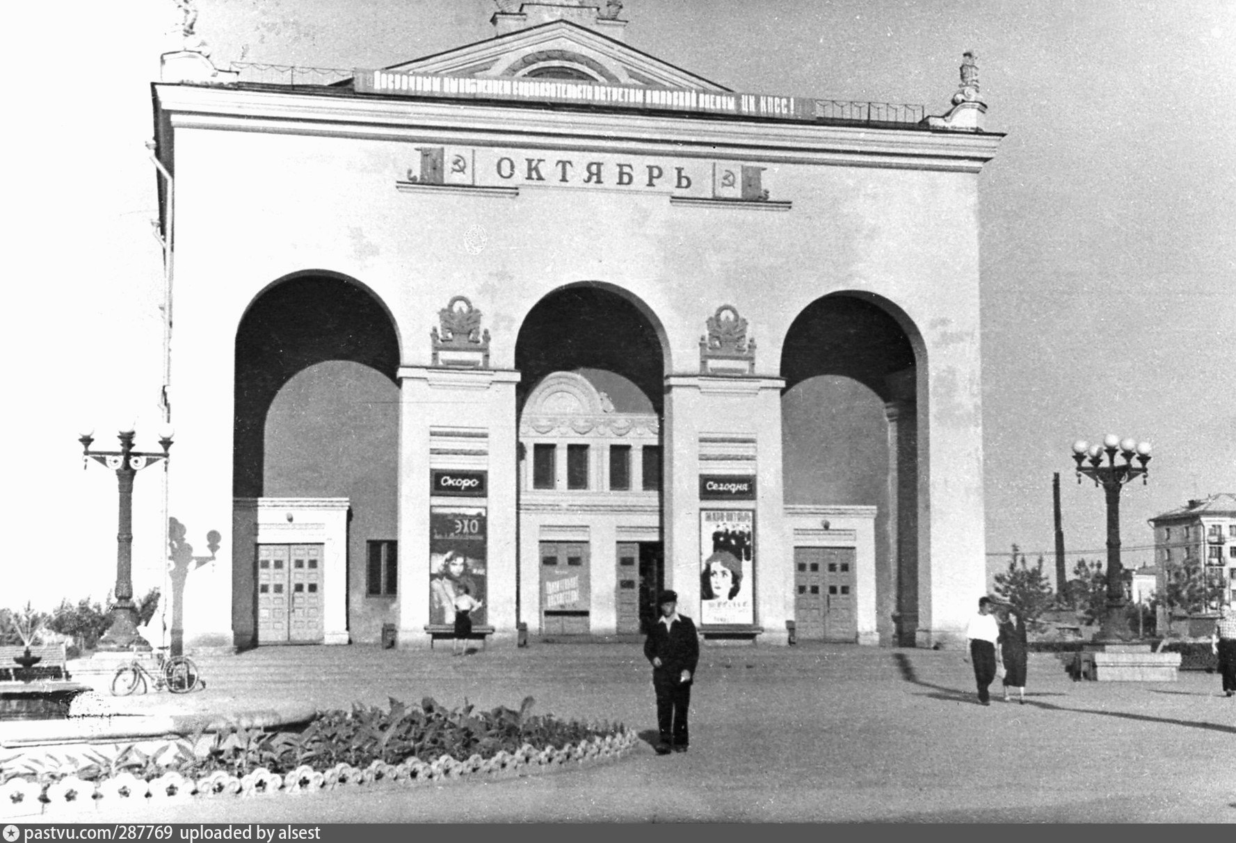 сталинск кинотеатр октябрь Retro Photos