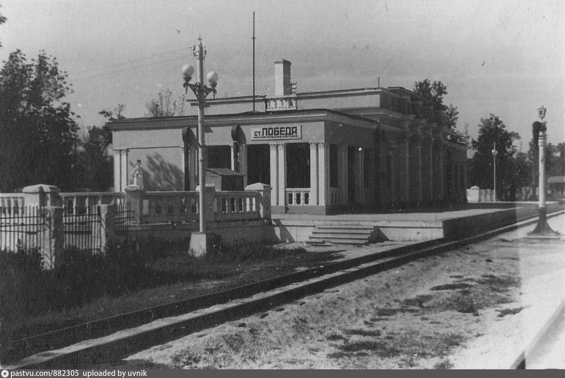 Станция победная картинка