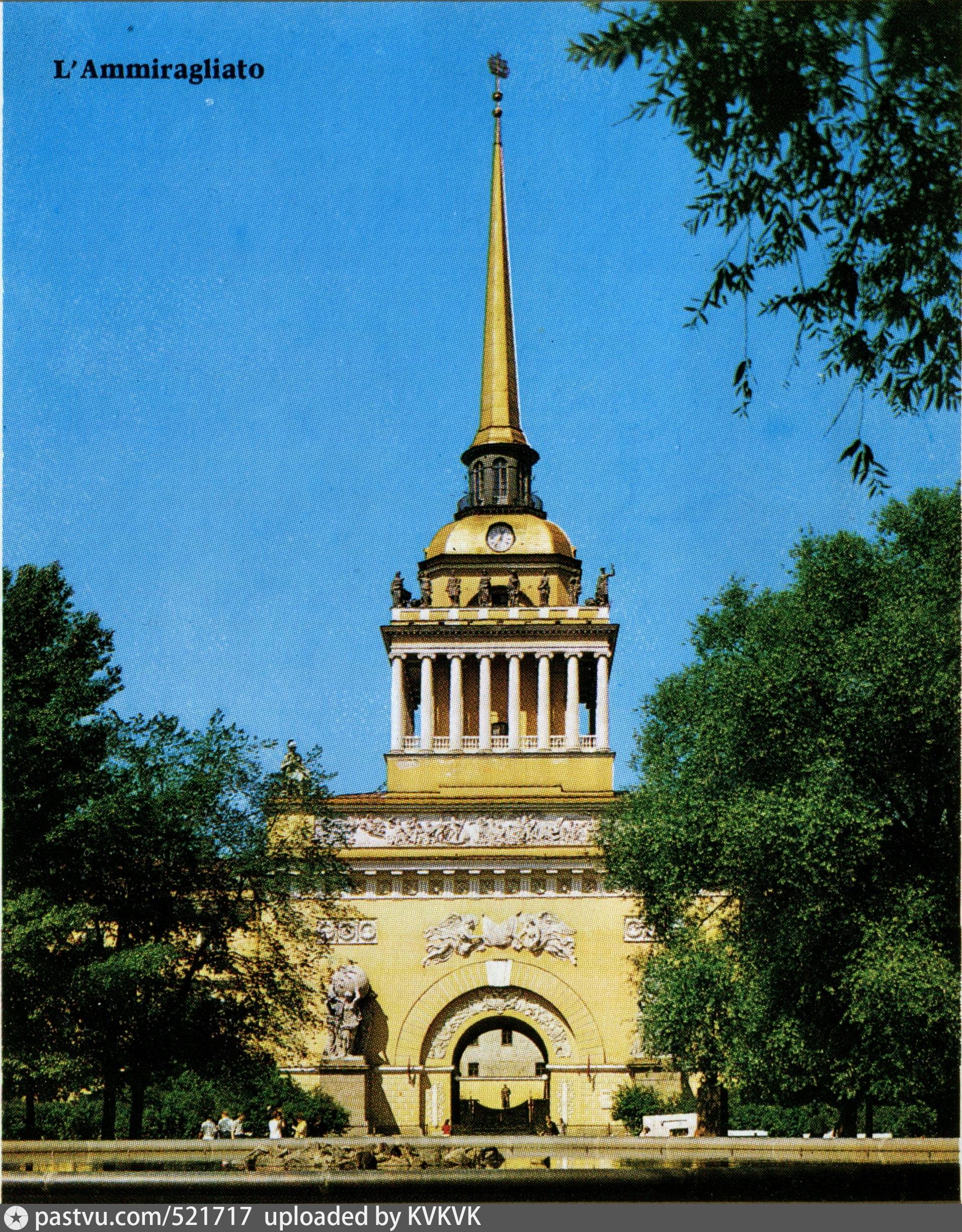 Свадебные, адмиралтейство в санкт-петербурге открытка
