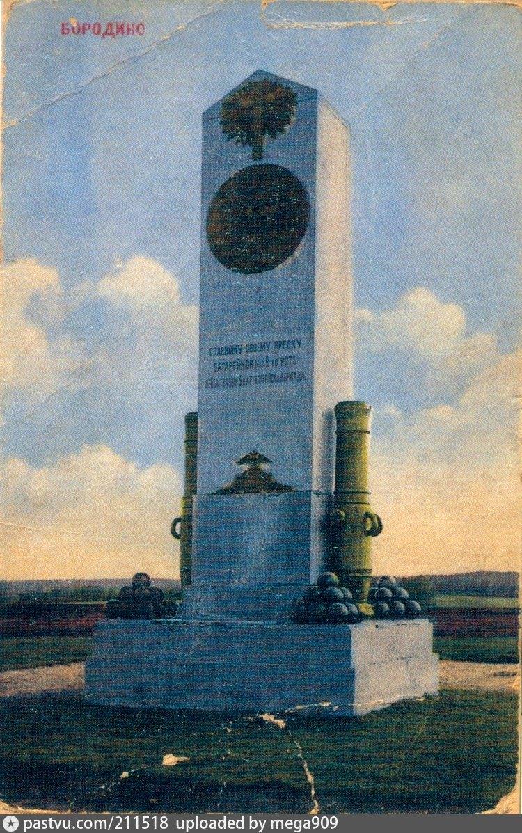 Памятники на поле бородино открытки до 1917г выпуска, ваш