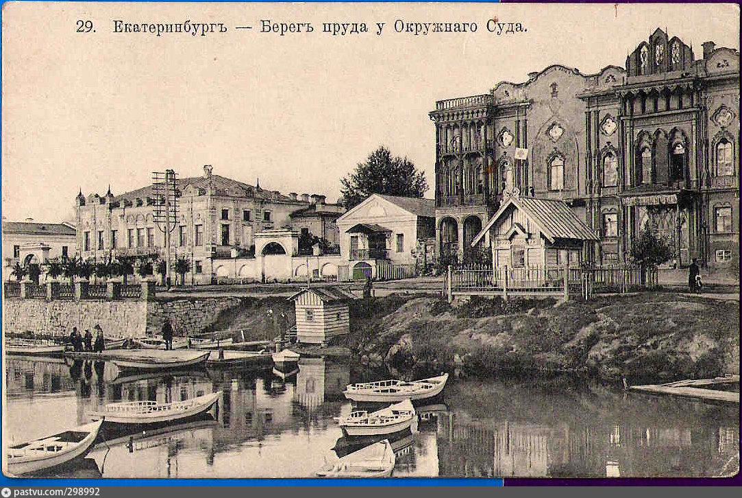 Старый екатеринбург открытки, годовщиной