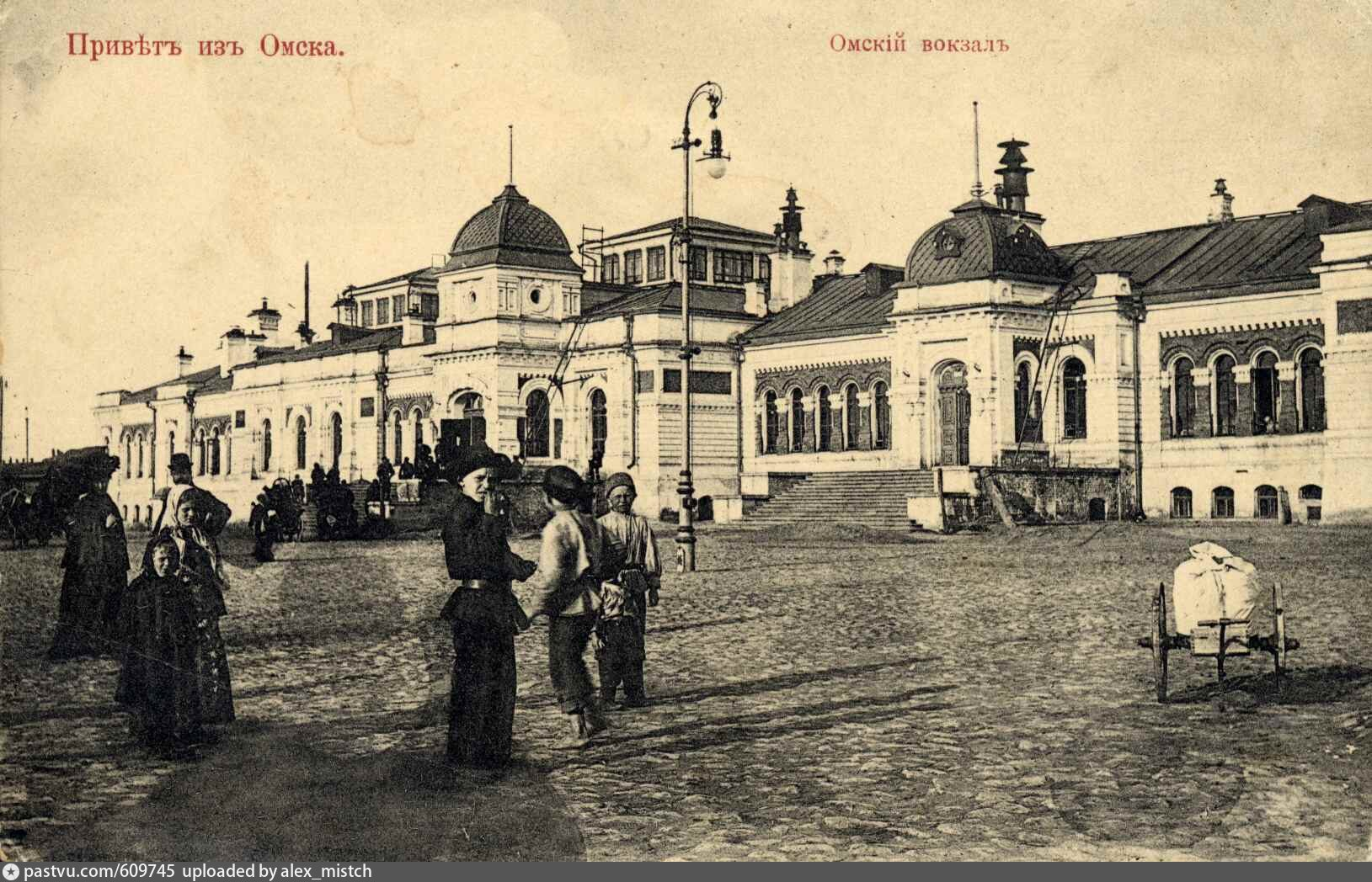Старинная открытка омск
