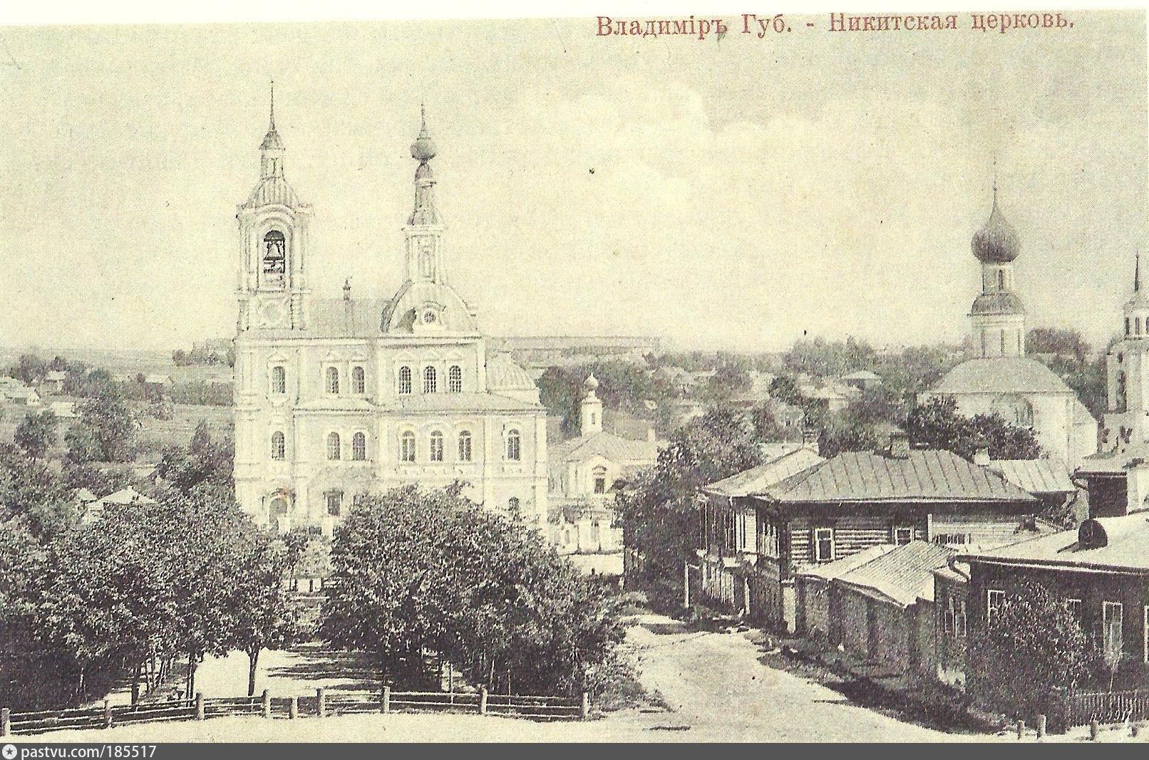 Праздником, владимир в старой открытке кинотеатр ампир николо-златовратская церковь