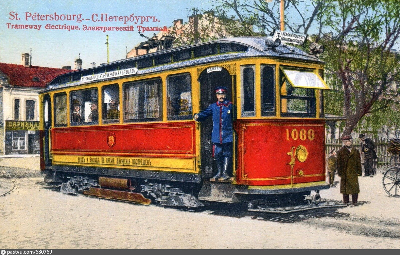 Открытки с трамваями