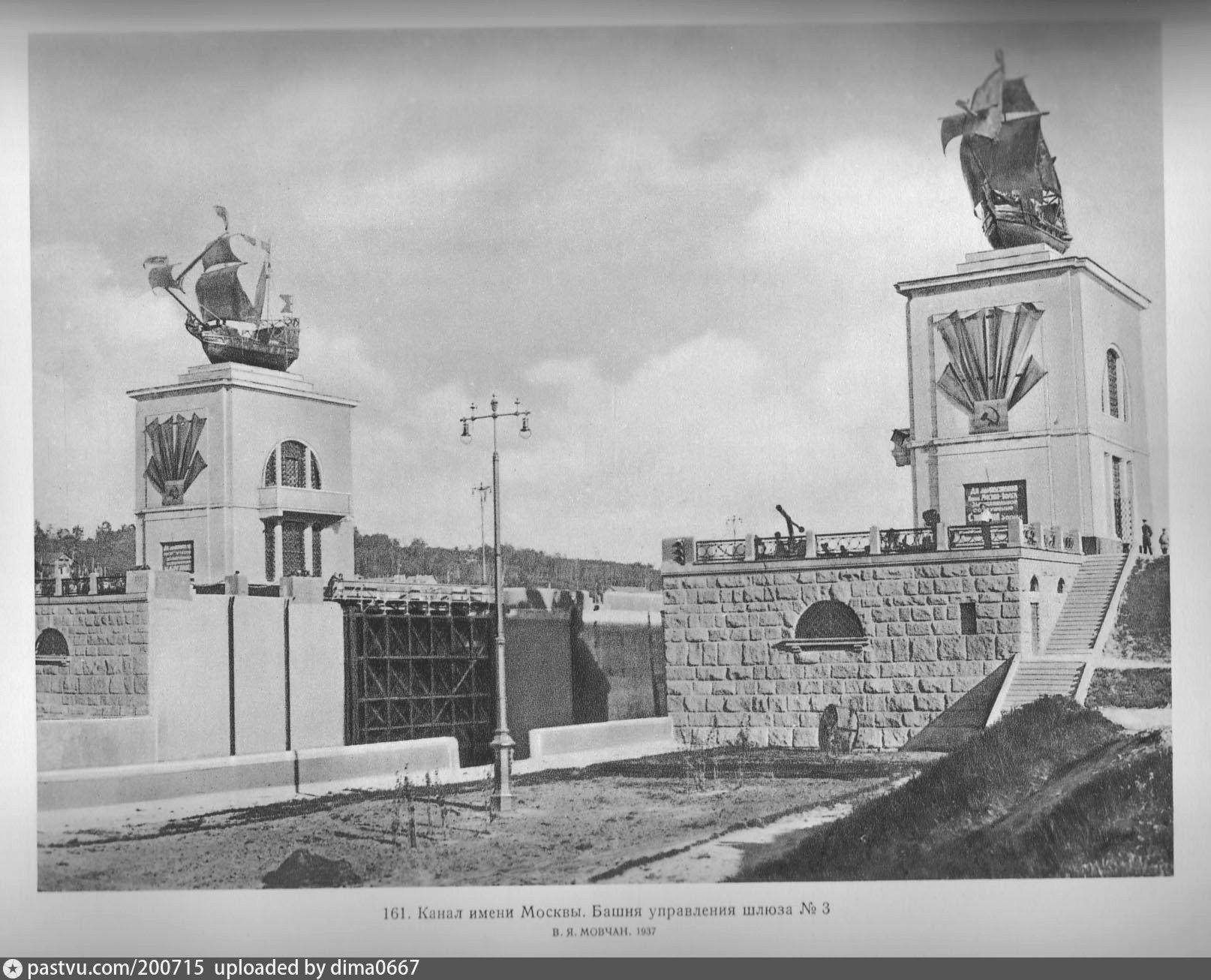 Башня управления шлюза № 3. Архитектор В.Я.Мовчан 1947  –  1949