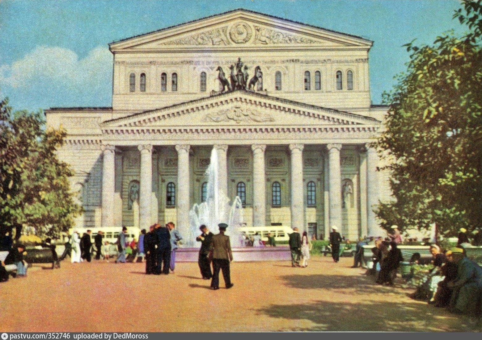 Надписями день, открытки с большим театром