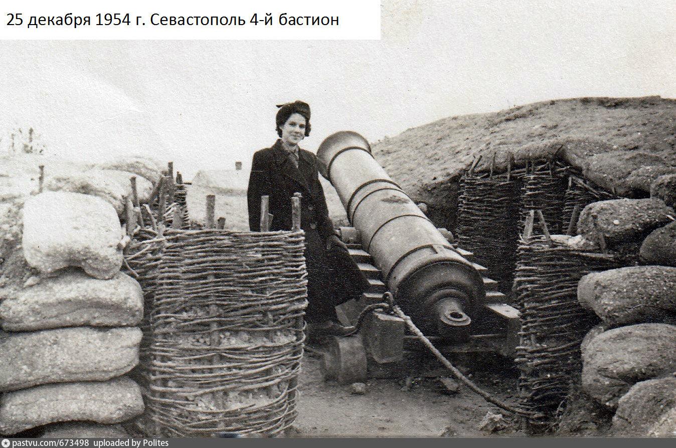 Севастополь. 4-й бастион. 1954