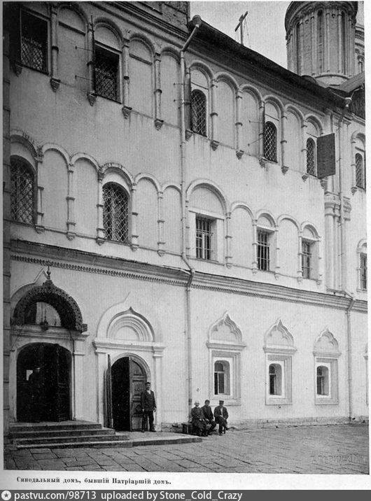 Патриарший дворец в бытность свою Синодальным домом, около 1907.