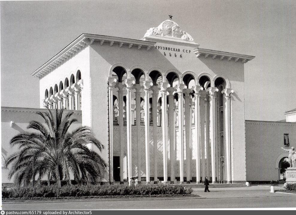 Павильон Грузинской ССР. ВСХВ, 1939