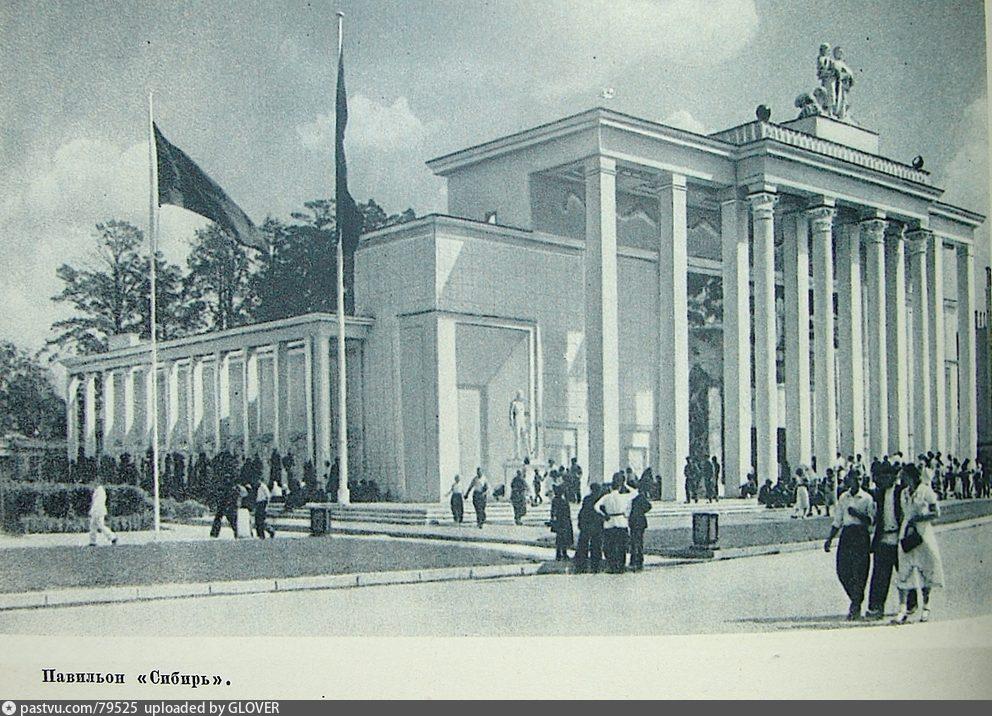 ВСХВ. Павильон Сибирь (1939)