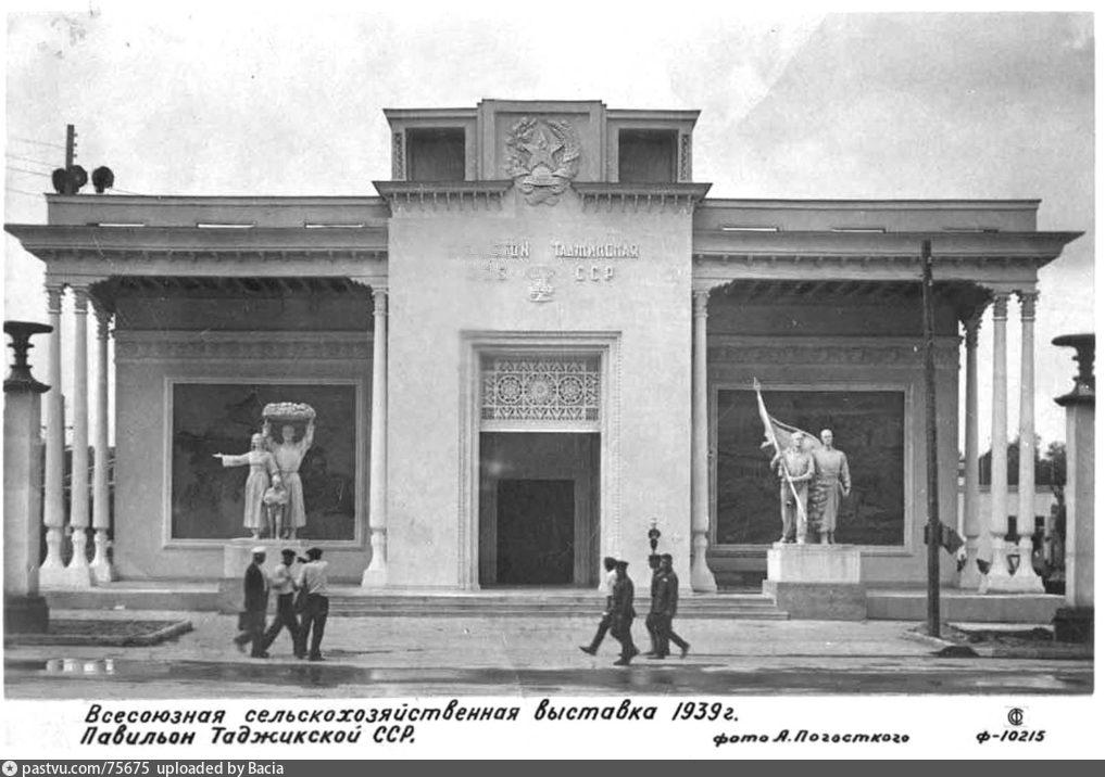 Павильон Таджикской ССР (1939)