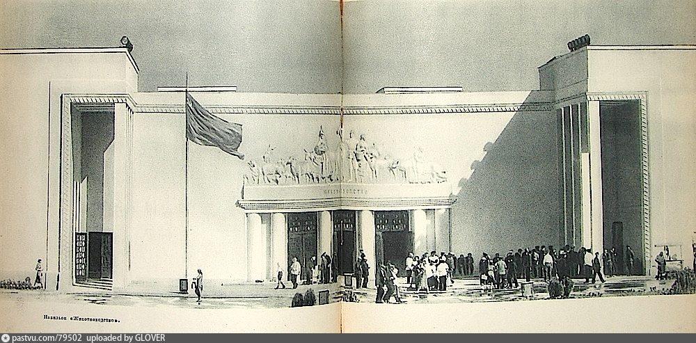 Павильон Животноводство, 1939