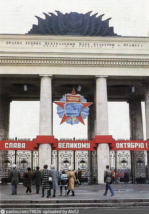 1985-1986
