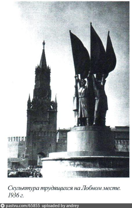 Скульптура трудящихся на Лобном месте