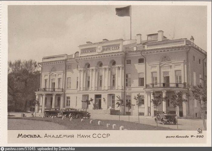 Академия наук СССР, 1934-1940
