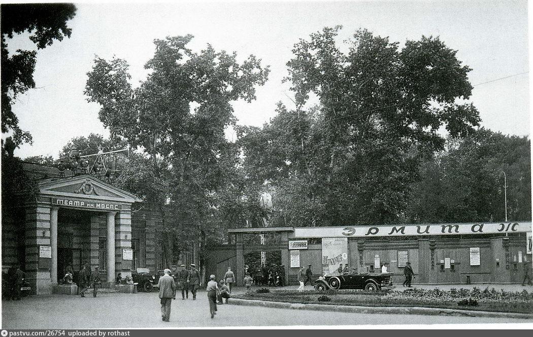 Сад «Эрмитаж», 1935