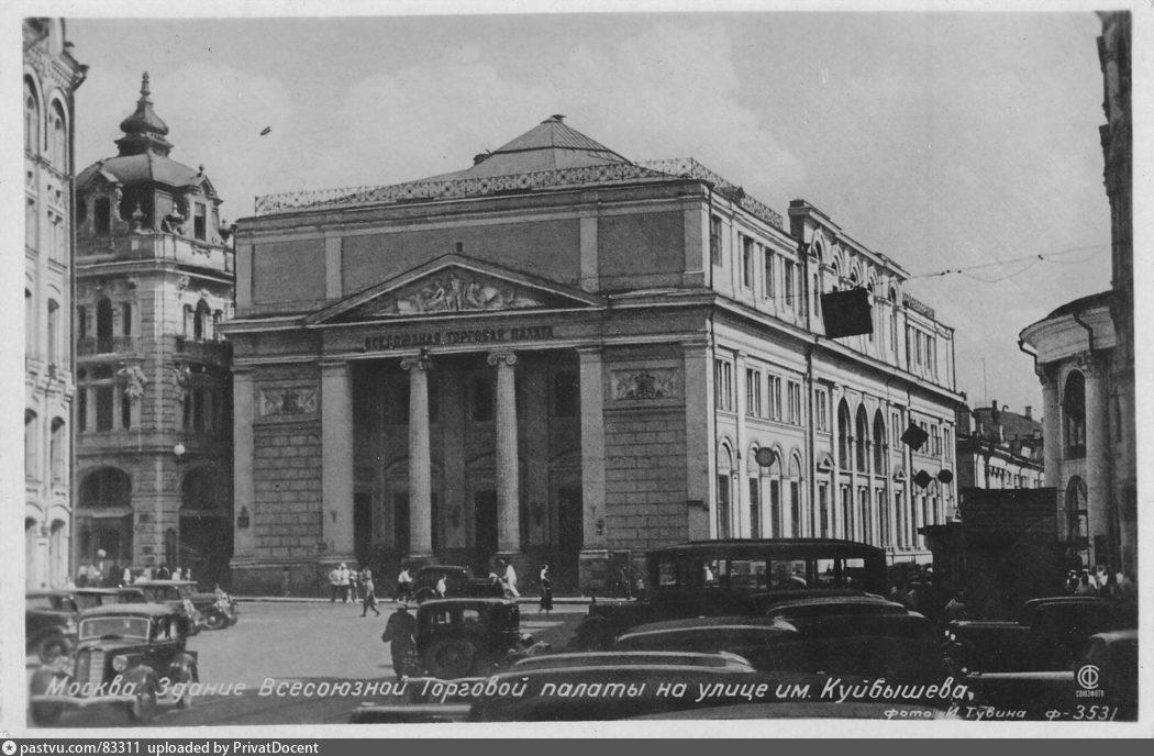 Здание Всесоюзной Торговой палаты на улице им. Куйбышева (Рыбный переулок - справа), 1937-1939
