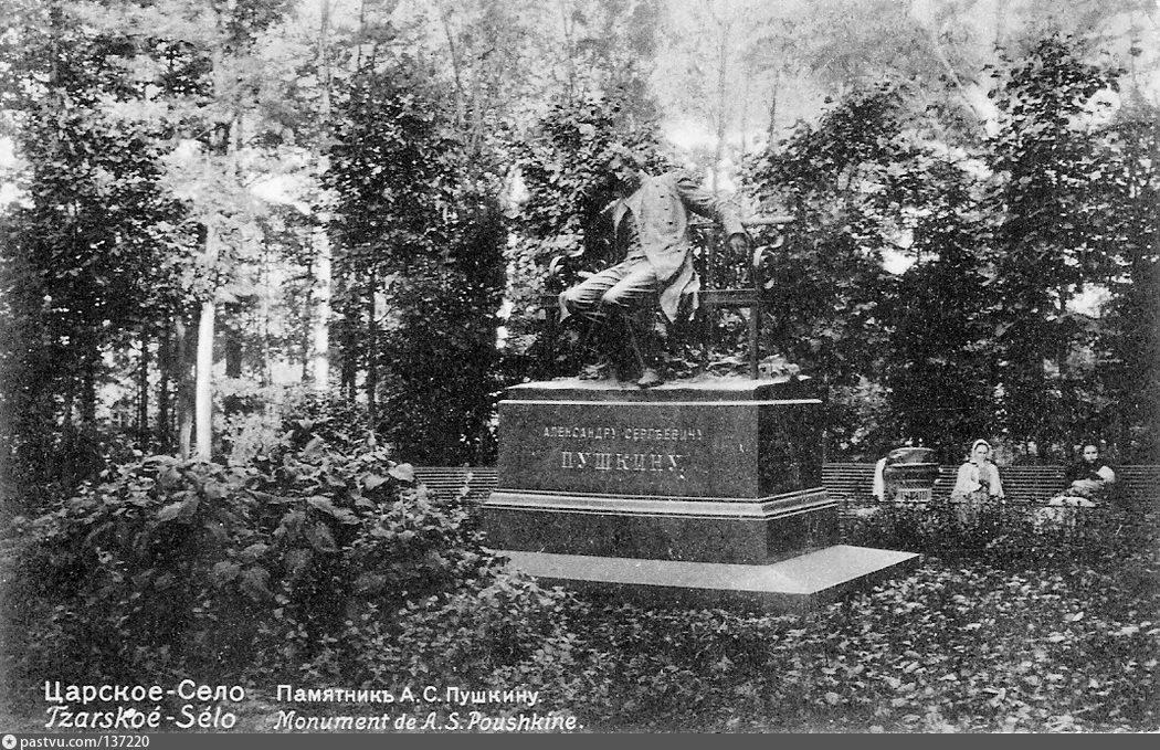 Памятник А.С.Пушкину в Царском Селе (1900-1917)