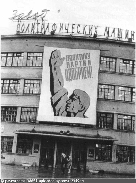 Заводоуправление. 1972 год