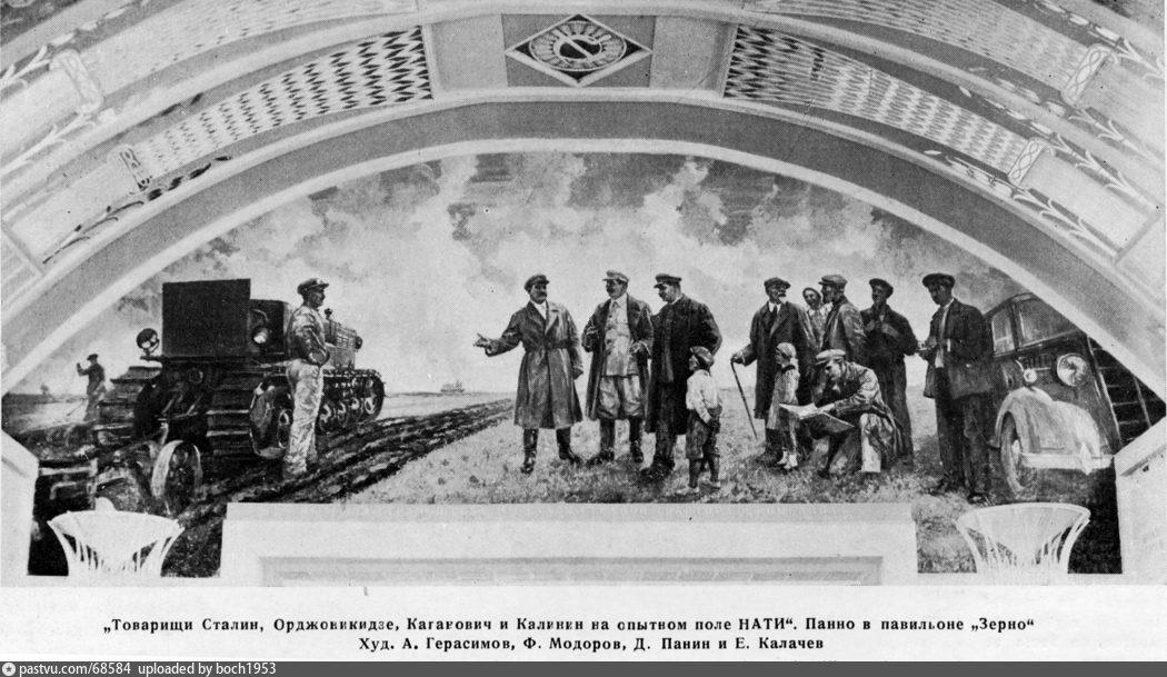 ВСХВ. Панно в павильоне Зерно (1939)