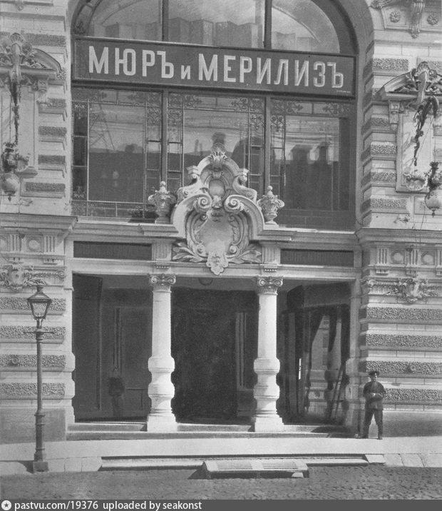 «Мюр и Мерилиз» на улице Кузнецкий Мост