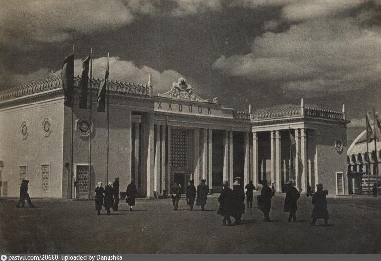 ВСХВ. Павильон «Хлопок» (1939)