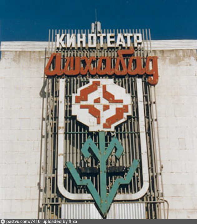 Цветок над кассами кинотеатра