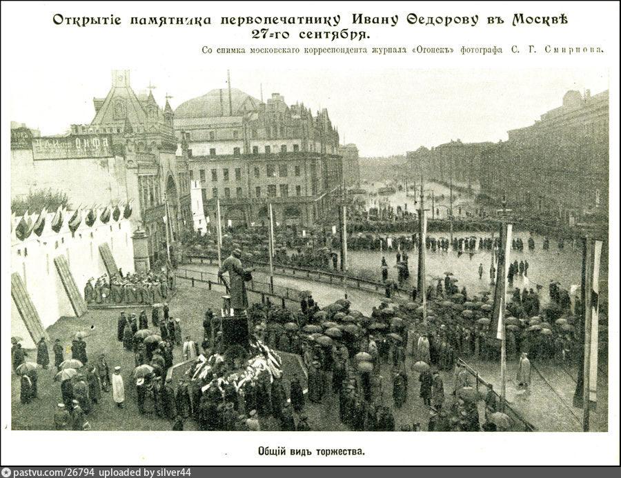 Театральный проезд, Открытие памятника Ивану Фёдорову, 27 сентября 1909